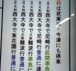 奈良-尼崎