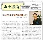 大阪大学外国語学部インドネシア語同窓会会報「南十字星」への寄稿