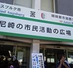 伊丹で芭蕉に、尼崎の市民まつりへ