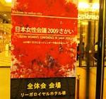 日本女性会議2009さかい開会