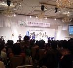 日本女性会議2009さかい閉会 2日目