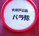 大井戸公園「バラ現地相談会」