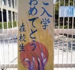 入学式(立花西小学校・市立尼崎高校)