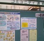 武庫地区社会福祉協議会評議員会