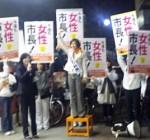 尼崎市長選 いなむら和美さん当選