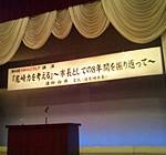 前市長の講演