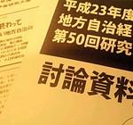 地方自治経営学会研究大会第一日
