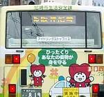 あまっこバス