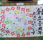 常陽中学30周年