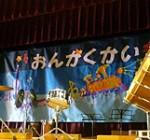 武庫の里小学校音楽会