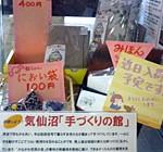 横浜で気仙沼支援の話