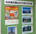 中国友好都市の小学生絵画展