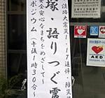 武庫会/宝塚市の震災フォーラム
