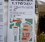 今年の「1.17」