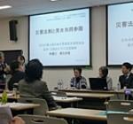 大田区立男女平等推進センター視察と勉強会