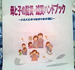 防災・減災ハンドブック発行