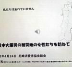 被災地の女性たちについて報告(尼崎消費者協会/ITC)