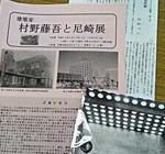 村野藤吾と尼崎市庁舎など