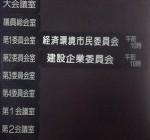 2月21日(金) 建設企業委員会