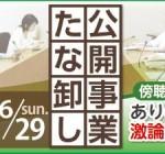 2014年6月29日 尼崎市版、公開事業たな卸し