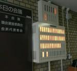 2014年7月7日 尼崎市議会臨時会第1日