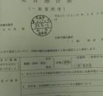 2014年9月4日 議会運営委員会