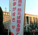 尼崎市議会 一般質問最終日