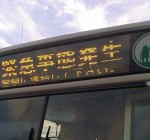 尼崎 市バスの危機管理