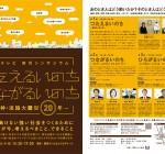 防災シンポジウム「つたえるいのち つながるいのち ~阪神・淡路大震災20年~」