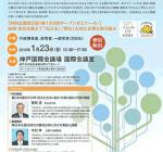 気仙沼市の菅原茂市長が神戸市で特別講演
