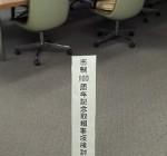 尼崎市の「市制施行100周年・記念事業」についての議論