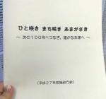 稲村和美市長の27年度の施政方針、市政運営の所信表明