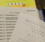 「地方教育行政の組織及び運営に関する法律」の改正に伴う条例の改正