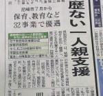 尼崎市は寡婦(夫)控除を非婚の親にも適用します