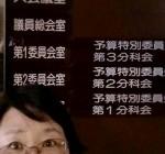 3月6日(金)尼崎市議会 予算特別委員会分科会 第1日目