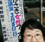 岡野聡子さんによる講義