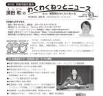 わくわくねっとニュース 第14号(2015年3月)