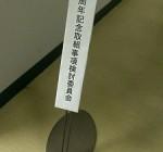 尼崎市100周年に向けた議会の取り組みを考える
