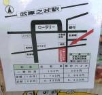 武庫之荘駅前の放置自転車対策