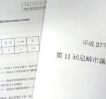 6月2日 議会運営委員会