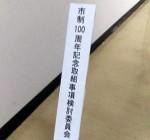 8月4日(火)市制100周年記念取組事項検討委員会