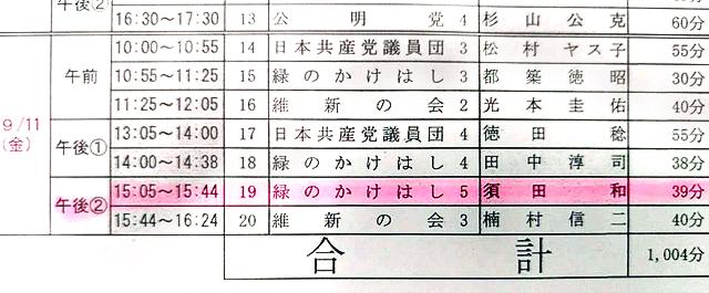 20150904-02