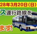 3月20日から市バス民営化