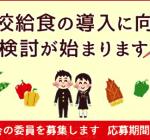 尼崎市立中学校の給食について 検討委員会