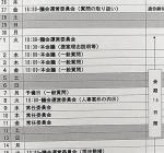 市議会第14回定例会(12月議会)の日程