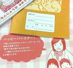 親子で住み続ける尼崎~3歳からのあまらぶBOOK