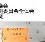 2016年3月15日 尼崎市議会予算特別委員会再開