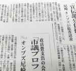 【重要なお知らせ】2016年4月14日の朝刊各紙で報道された件について