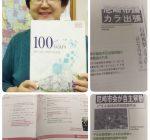 尼崎市議会100周年記念誌