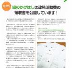 尼崎市議会 緑のかけはし 会派報 冬号を発行しました